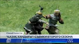 Второй сезон «Қазақ хандығы. Алтын тақ» выйдет на экраны в декабре 2018 года