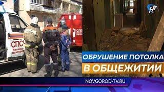 В коридоре общежития на Локомотивной обвалился потолок