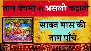 सावन महीने की नाग पंचमी की कथा | नाग पाँचे की कहानी | nag panchmi - Download this Video in MP3, M4A, WEBM, MP4, 3GP