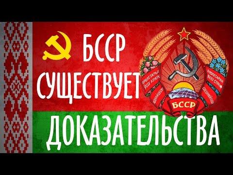 БССР СУЩЕСТВУЕТ! ДОКАЗАТЕЛЬСТВА. 1 Часть. Республика Беларусь-это фирма на территории СССР.