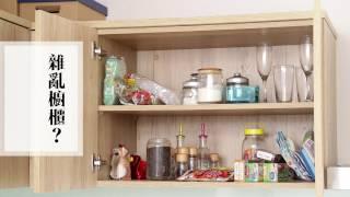 【儲放功能】廚房收納秘笈   DAISO聰明生活家
