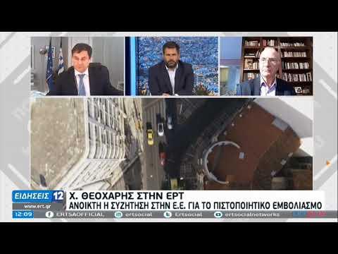 Θεοχάρης : Τι συζητείται στην Ε.Ε για το πιστοποιητικό εμβολιασμού | 30/12/2020 | ΕΡΤ