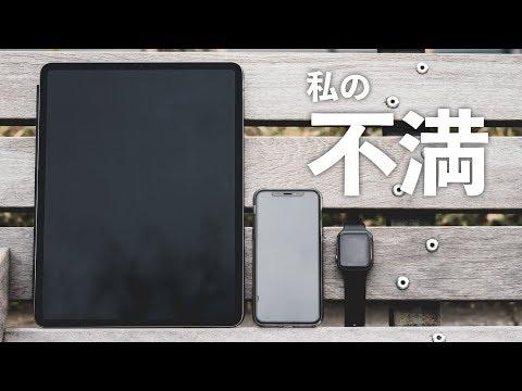 iPad ProとApple WatchとiPhone XSに対する不満