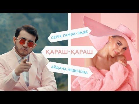 Серік Гамза-заде & Айдана Меденова - Қараш-қараш