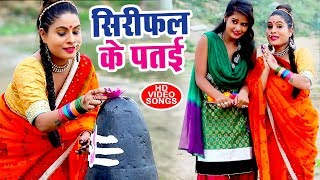 Sanjana Raj (2018) सुपरहिट काँवर भजन - Sirifal Ke Patai - Sawan Aaya Hain - Bhojpuri Kanwar Bhajan - Download this Video in MP3, M4A, WEBM, MP4, 3GP