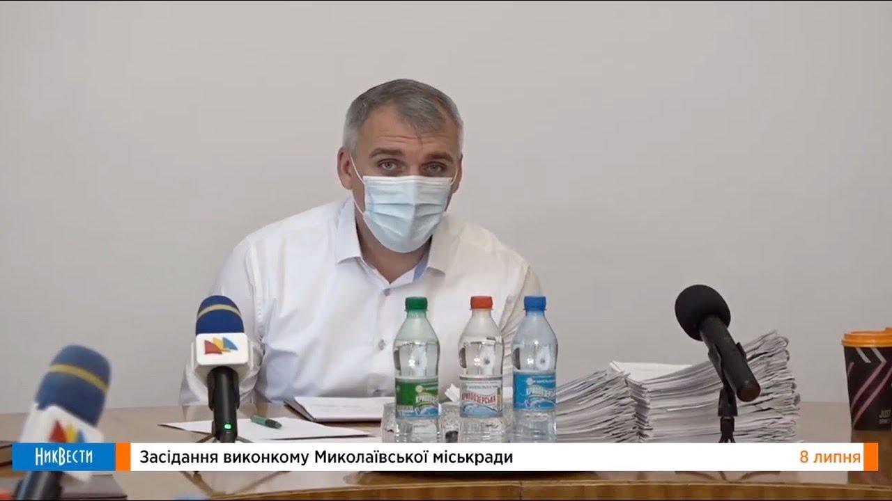 Исполком Николаевского горсовета