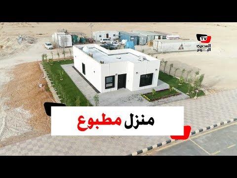 أول منزل مطبوع في الشرق الأوسط