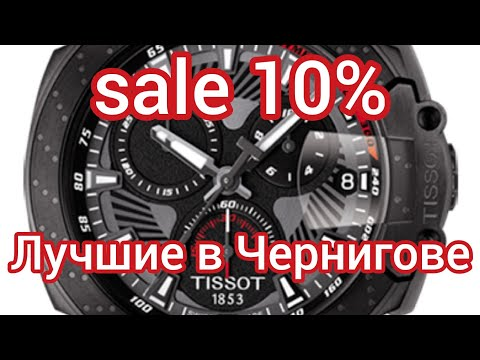 Лучшие часы в Чернигове!