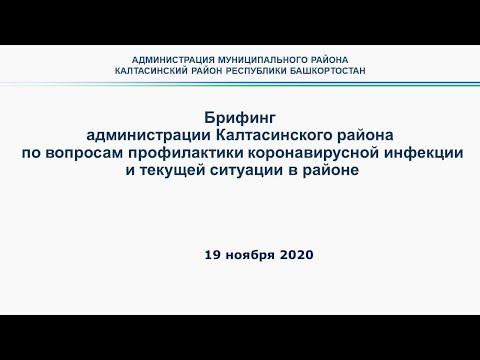 Брифинг администрации Калтасинский района по вопросам профилактики коронавирусной инфекции от 19 ноября 2020 года