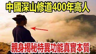 中國深山修道400年高人,親身揭秘特異功能真實本質,驚人真相揭露震驚億萬國人!