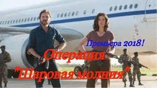 Фильм Операция «Шаровая молния»