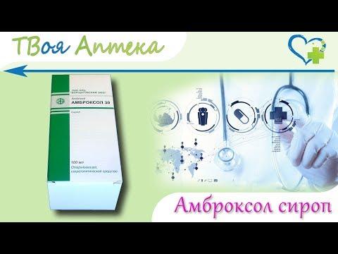 Амброксол сироп - показания, видео инструкция, описание, отзывы