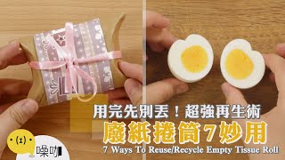 【做吧!噪咖】用完先別丟!超強再生術 廢紙捲筒7妙用