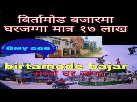 #gharjaga#jaga#birtamode# बिर्तामोड बजार भित्र मात्र १७ लाखमा घर जग्गा//Birtamode ma only 17 lakhs😃😃