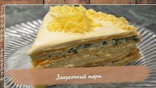 Обалденно вкусный Закусочный торт! Порадуй своих гостей [Семейные рецепты]