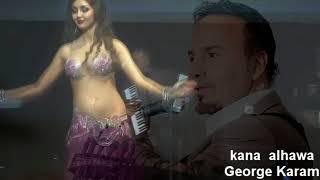 اغاني حصرية الطرب مع الرقص الشرقي جانا الهوى جورج كرم George Karam تحميل MP3