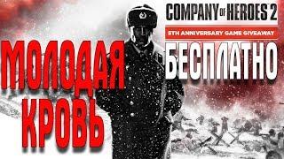 🐟 Company of Heroes 2 БЕСПЛАТНО МОЛОДАЯ КРОВЬ