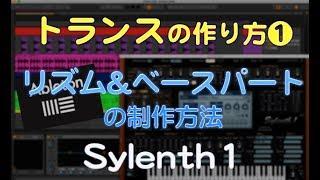 ユーロトランスの作り方❶ リズム&ベース編 ABLETON LIVE Sylenth1