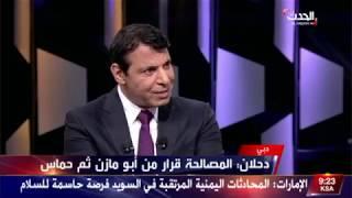 مقابلة محمد دحلان على قناة العربية الحدث 5-12-2018