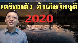 หาเงินทางไหน เผื่อเกิดวิกฤติ 2020