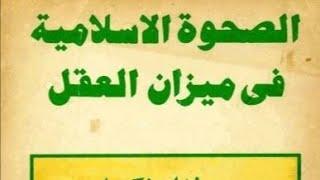 تحميل اغاني الاسلام السياسي في ميزان العقل مع الفيلسوف فؤاد زكريا MP3