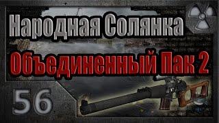 Народная Солянка + Объединенный Пак 2 / НС+ОП2 # 056. Контейнеры для Алекcандрыча.