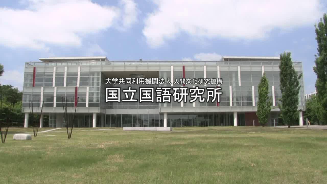 国語研ムービー (紹介映像) (ロング版)