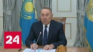 Нурсултан Назарбаев сложил полномочия президента и назначил преемника - Россия 24
