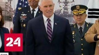 Пенс предпочел встретиться не с северокорейскими делегатами, а с перебежчиками - Россия 24