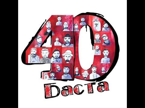 Баста - 40 (альбом 2020)