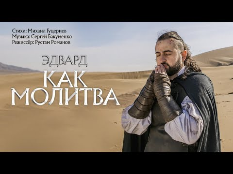 ЭДВАРД - Как молитва (Official Video) 0+