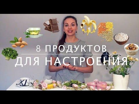 8 продуктов для хорошего настроения (сразу) !