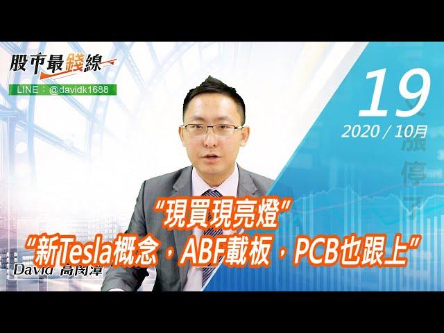 """20201019《股市最錢線》#高閔漳,""""現買現亮燈"""" """"新Tesla概念,ABF載板,PCB也跟上"""""""