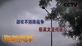 《海峡两岸》鼓吹不排除战争 蔡英文是何居心 20200122 | CCTV中文国际