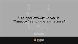 Что происходит когда на «Timebox» заполняется память?