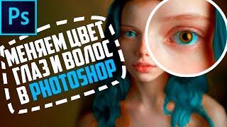 Как изменить цвет глаз  в Photoshop?