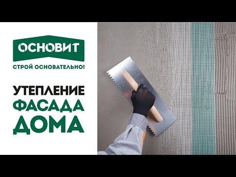 Утепление и отделка фасада Основит | Фасадные работы | Видео инструкция по монтажу