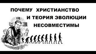 Почему христианство и теория эволюции несовместимы