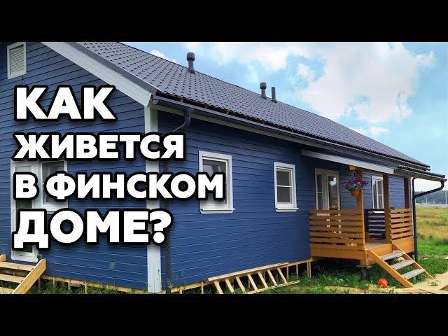 КРУТОЙ каркасный дом | Финский проект одноэтажного дома