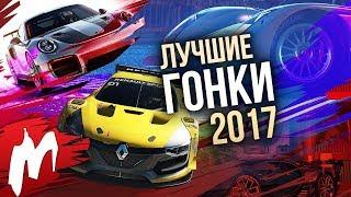 Лучшие ГОНКИ 2017 | Итоги года - игры 2017 | Игромания