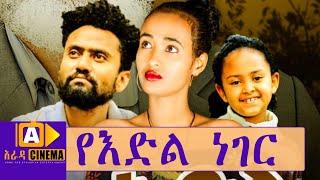 የእድል ነገር Ethiopian Movie Trailer 2021