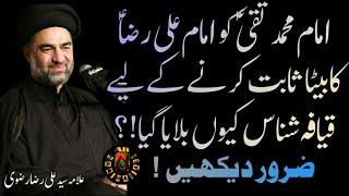 Qayafa Shanas bulane ka waqia by Allama Syed Ali Raza