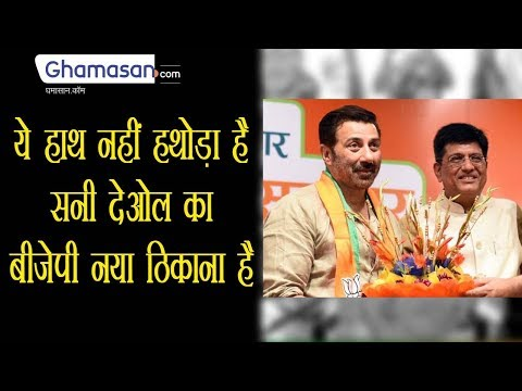 Lok Sabha Election 2019: Actor Sunny Deol joins BJP | Contest Election from Gurdaspur Seat