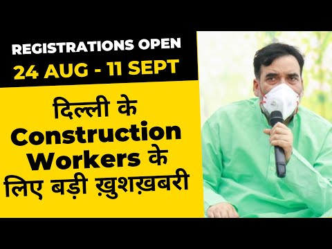 दिल्ली के Construction Workers के लिए बड़ी ख़ुशख़बरी | Offline Registrations Open 24Aug-11Sept