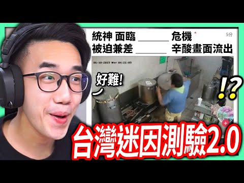 有感筆電做關於台灣迷因的測驗