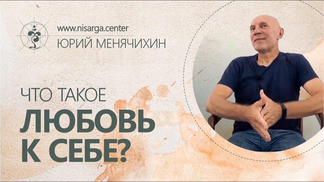 Что такое любовь к себе? Юрий Менячихин