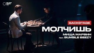 Миша Марвин feat. Bumble Beezy - Молчишь (репортаж со съемок клипа)