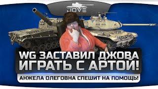 Wargaming заставил Джова играть с Артой! Анжела Олеговна спешит на помощь! [18+]