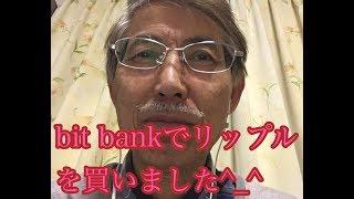 bitbankでXRPリップルを買いました^_^