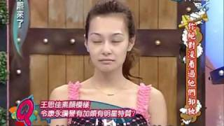 康熙來了20100225(5)王思佳素顏睡衣登場.rmvb